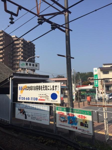 東青梅駅北口