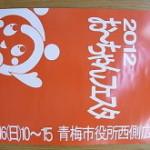 おーちゃんフェスタ2012