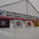 スポーツ祭東京2013国体カヌー競技リハーサル大会