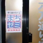 東京FM クロノス