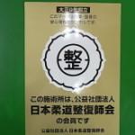 日本柔道整復師会