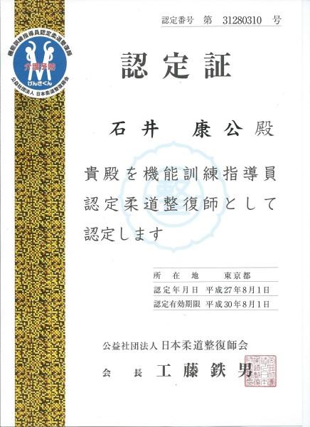 機能訓練指導員証明書