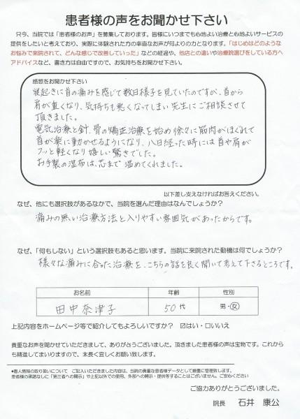 2018.11.9 田中奈津子