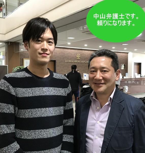 中山直輝弁護士 2019.3.24